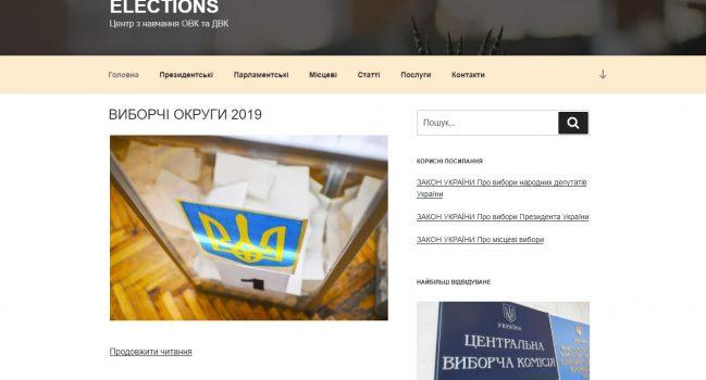 Сайт по обучению ОВК и ДВК