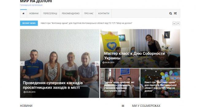 Сайт гражданской организации