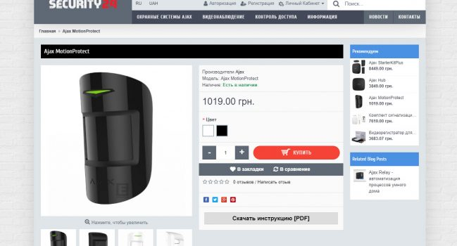 Интернет-магазин охранных систем