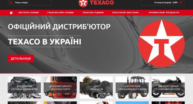 Интернет-магазин смазочных материалов Texaco