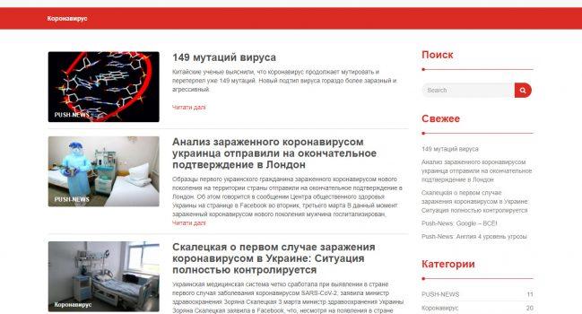 Сайт о Коронавирусе
