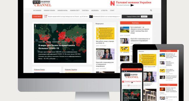 Канал новостей
