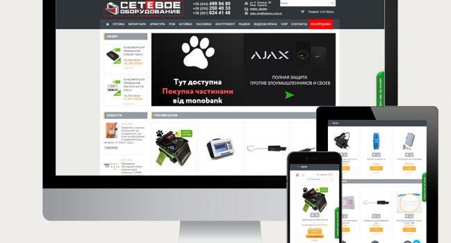 Интернет-магазин «Сетевое оборудование»