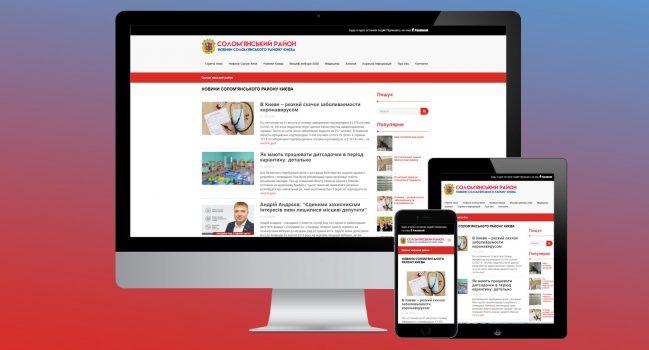 Новостной сайт Соломенка