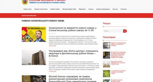 Новости Соломенки
