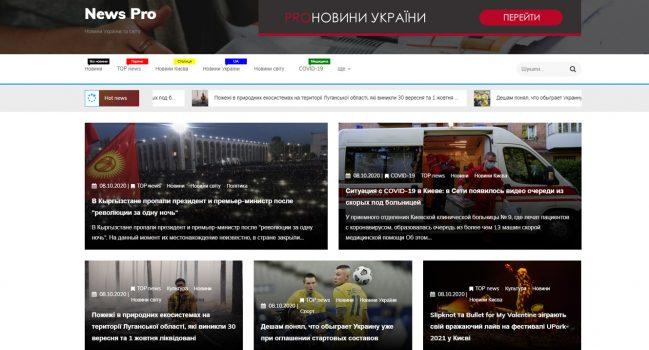 Сайт новостей